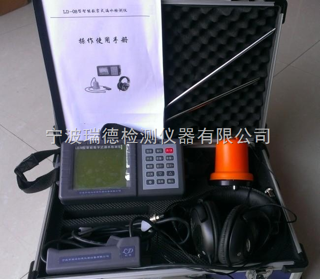 LD-08型LD-08智能数字式管道漏水检测仪 保定 北京 珠海 辽宁 大庆 平顶山