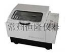 HQL-150B恒溫冷凍搖床 冷凍搖床價格