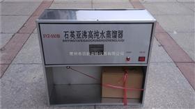 SYZ-550石英亞沸高純水蒸餾器