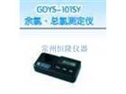GDYS-101SY余氯·总氯测定仪