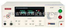 HYD9810系列程控耐電壓測試儀