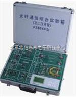DL18-RZ8644光纤通信综合实验箱   光纤通信综合实验平台   光纤通信综合实验检测仪