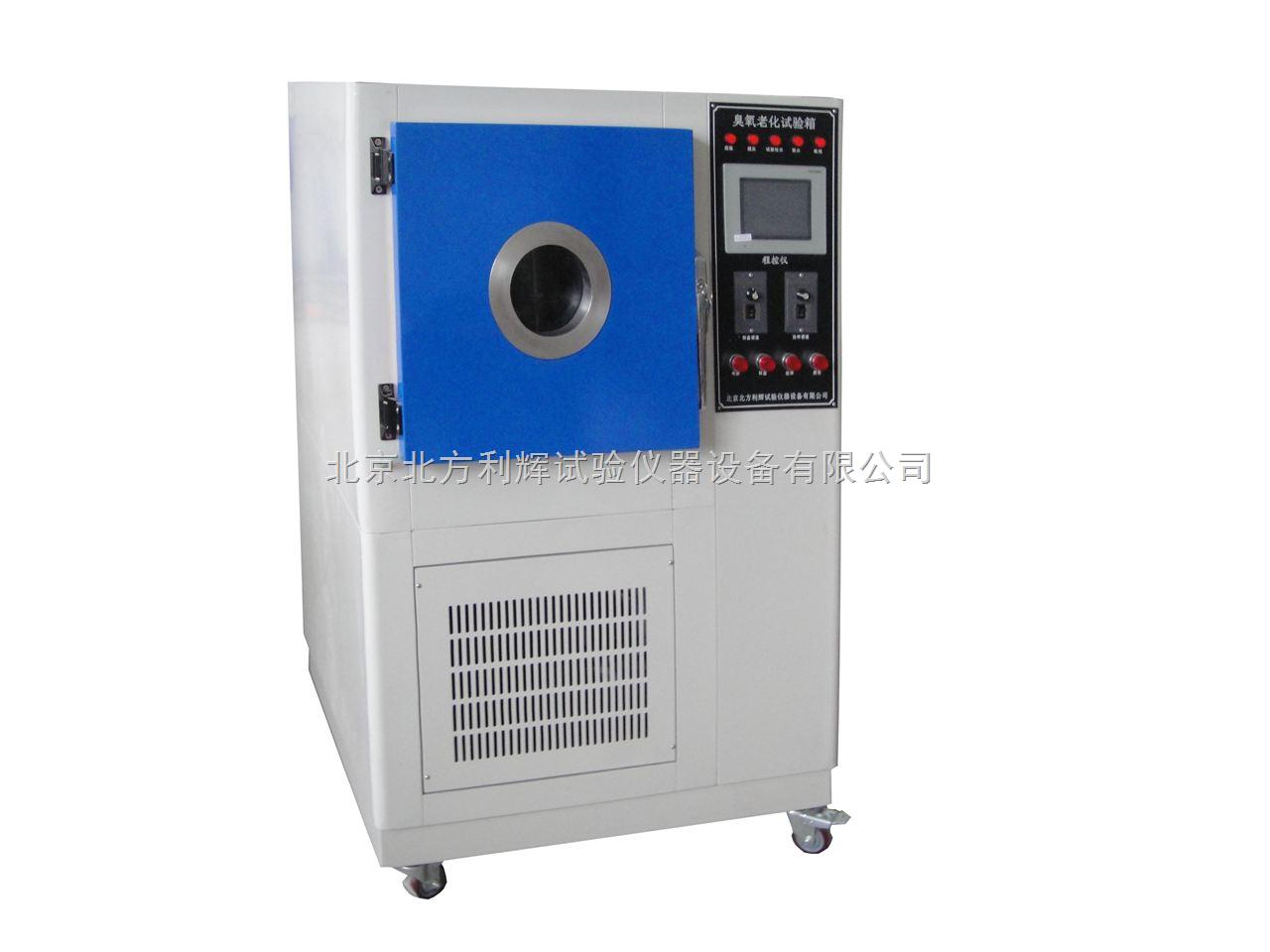 QL-225橡胶耐臭氧老化箱