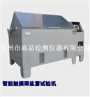 环境试验机,金属部件耐蚀测试仪,云南盐雾试验机