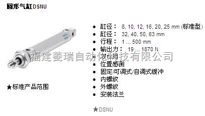 FESTO带活塞的圆形气缸DSNU系列
