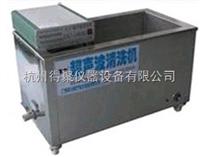 DJCS2100-192L杭州得聚不锈钢数显工业超声波清洗机,超声波清洗器(2100W,192L)