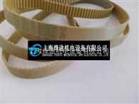 T10-1300进口同步带高速传动带T10-1300
