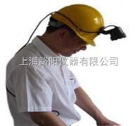 美国路阳LH-10头盔式磁粉检测灯