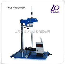 QHD型摆杆阻尼试验仪