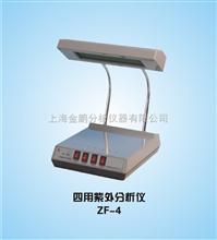 ZF-4ZF-4四用紫外分析仪
