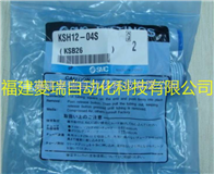 日本SMC接头KSH12-04S优势价格,货期快