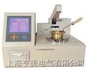 HMKS-2100型全自动开口闪点/燃点测定仪