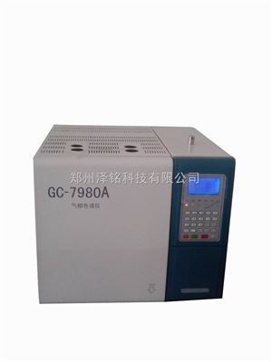 GC7980A河南单氢火焰毛细系统型气相色谱仪*