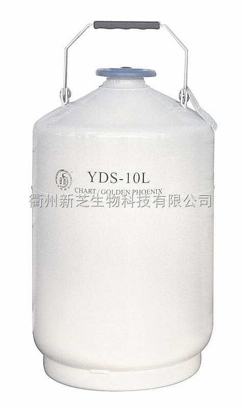 成都金凤液氮转移罐YDS-10L
