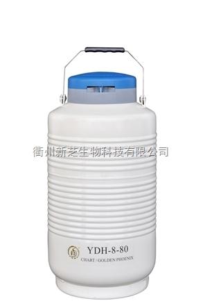 成都金凤航空运输型液氮生物容器YDH-8-80