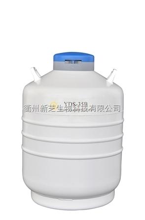 成都金凤运输型液氮生物容器YDS-35B