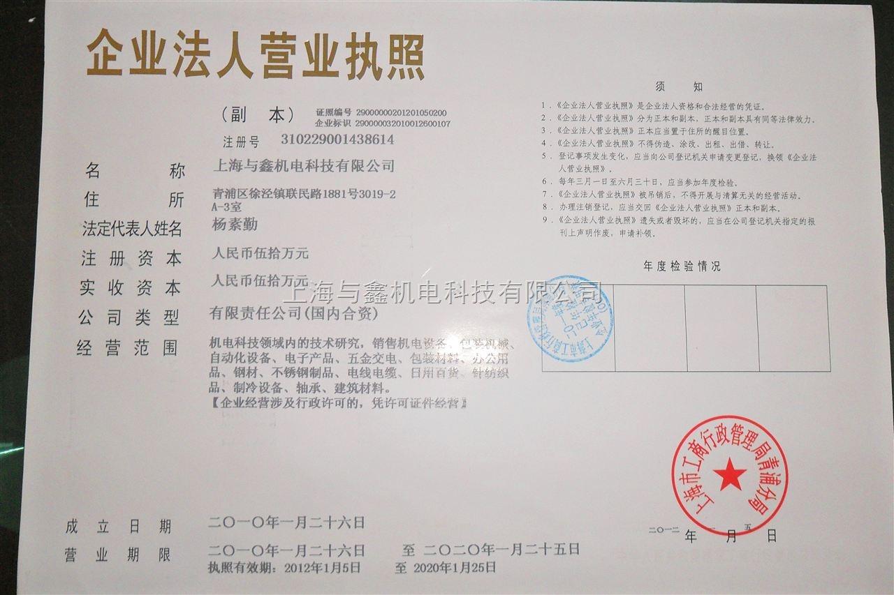 营业执照-荣誉证书-上海全风实业有限公司