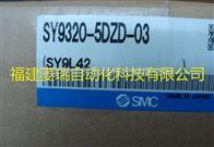 SMC三位中封式电磁阀SY9320-5DZD-03优势价格,货期快