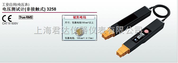 3258-日本日置电压测试仪(非接触式)