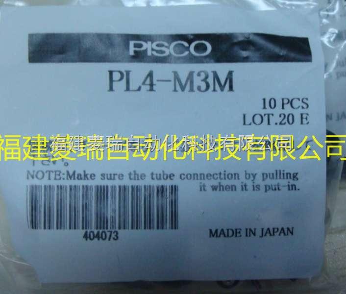 日本匹士克PISCO气动接头PL4-M3M优势价格,货期快