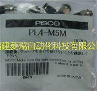 日本匹士克PISCO气动接头PL4-M5M优势价格,货期快