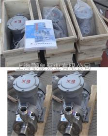 SFB不锈钢小型离心泵,不锈钢防爆离心泵