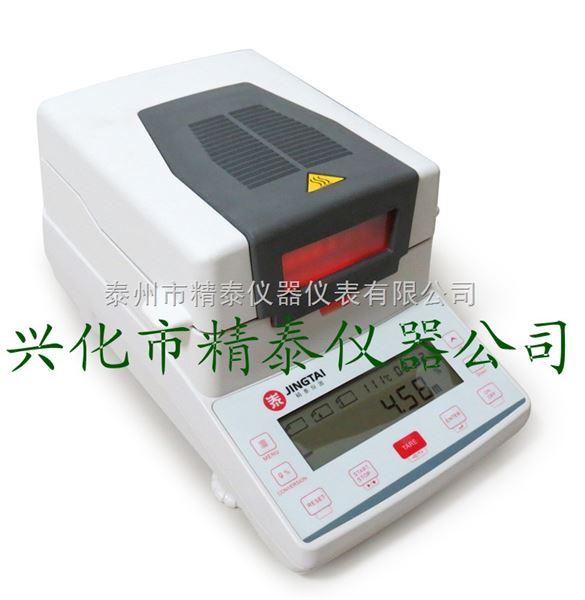 海参水分测定仪,虾米水分测定仪