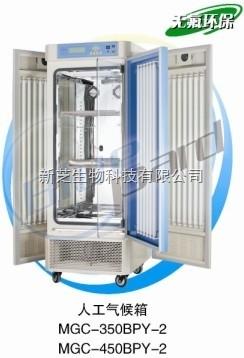 上海一恒光照培养箱MGC-350BPY-2