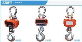 OCS50吨电子吊秤