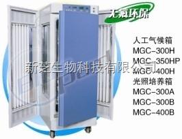 上海一恒人工气候箱MGC-400H