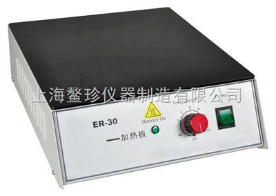 ER-30S数显防腐型加热板