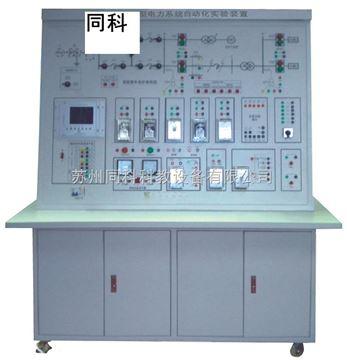 TK-304型電力系統自動化實驗裝置