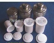 聚四氟乙烯材质的高压消解罐内胆-高压消解罐内杯