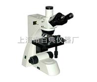 TL3003正置金相显微镜