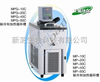 上海一恒MP-50C制冷和加热循环槽【厂家正品】