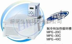 上海一恒MPE-20C制冷和加热循环槽【厂家正品】