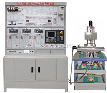TK-802CMC型TH-802CMC型數控銑床電氣控制與維修實訓臺
