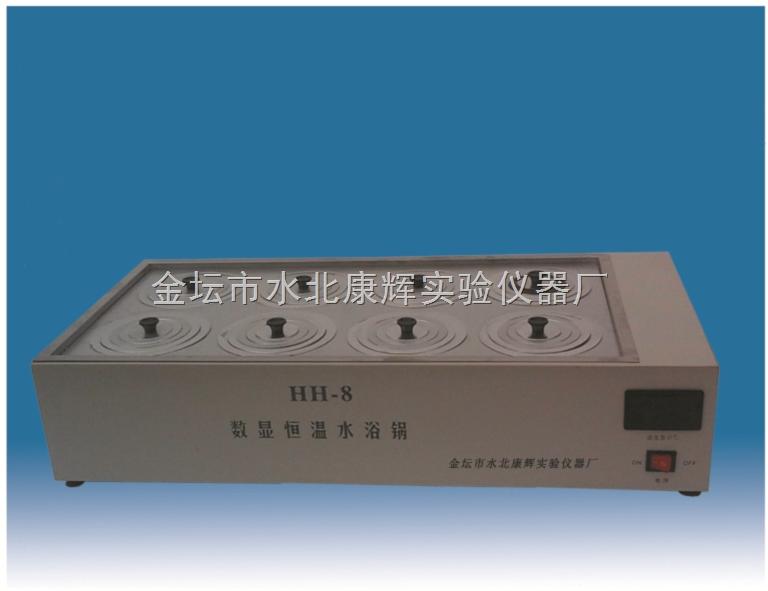 HH-S8数显恒温水浴锅