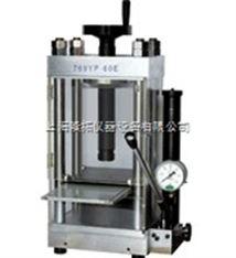 台式粉末压片机769YP-40C