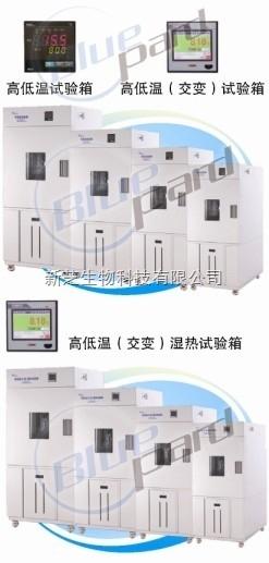 上海一恒BPH-120A高低温试验箱/老化试验箱【厂家正品】