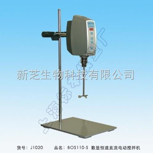 上海标本数显恒速直流无刷电动搅拌机BOS-110-S报价