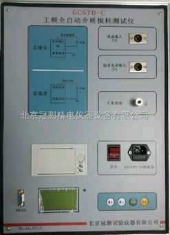 工频全自动介质损耗测试仪