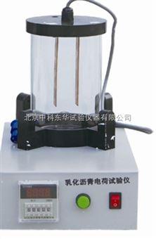 乳化沥青微粒离子电荷试验
