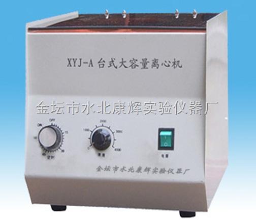XYJ-A大容量离心机