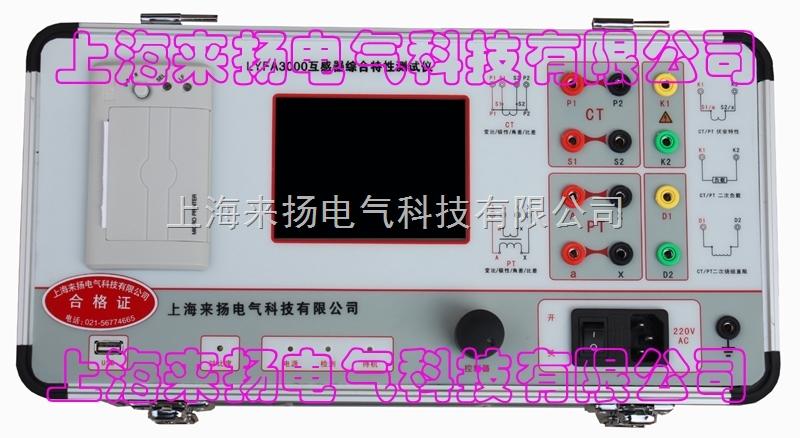 电压互感器特性综合试验仪