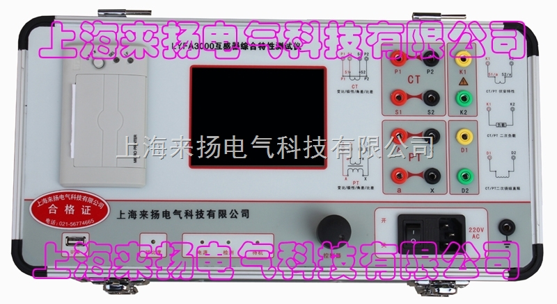 互感器特性检测仪