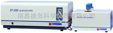 激光粒度分析儀,BT-2002激光粒度儀,丹東百特BT-2002激光粒度分析儀