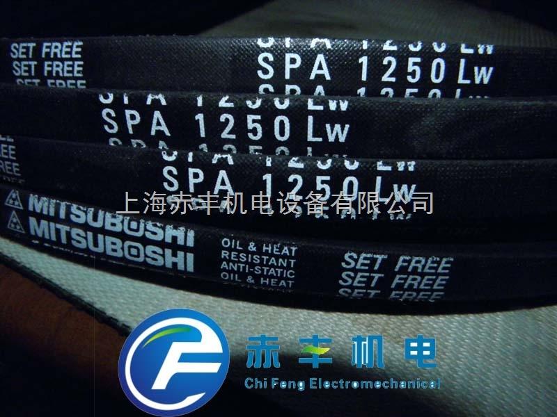 SPA1235LW进口防静电三角带SPA1235LW高速传动带SPA1235LW