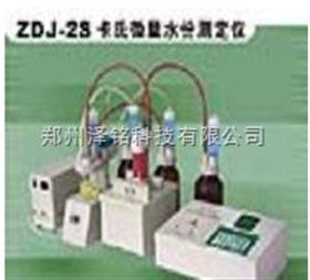 ZDJ-2S全自動卡氏微量水份測定儀