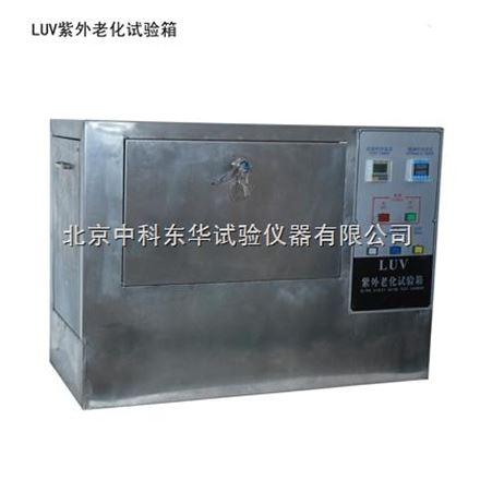 紫外光老化实验箱